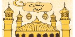 أول ما نشير إليه في بحث عن شهر رمضان هو أنه تاسع الشهور الهجرية، بعد شعبان و قبل شوّال. وإنما سمي رمضان بهذا الاسم لأنه يرمض الذنوب، أي يحرقها بالأعمال الصالحة. و هو أفضل الشهور و أكثرها بركة، وفيه أُنزل القراَن على سيدنا محمد ﷺ.