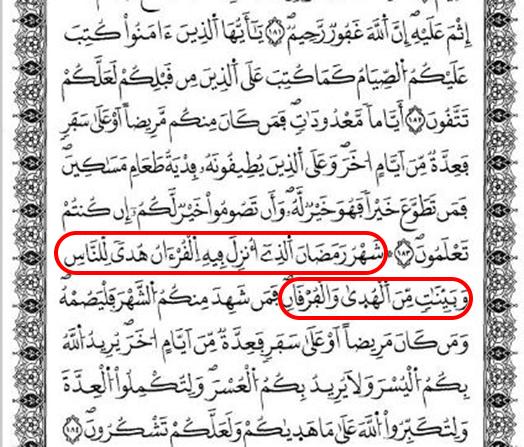 بحث عن تفسير شهر رمضان الذي الآية: ﴿ شَهْرُ رَمَضَانَ الَّذِي أُنْزِلَ فِيهِ الْقُرْآنُ هُدًى لِلنَّاسِ وَبَيِّنَاتٍ مِنَ الْهُدَى وَالْفُرْقَانِ فَمَنْ شَهِدَ مِنْكُمُ الشَّهْرَ فَلْيَصُمْهُ وَمَنْ كَانَ مَرِيضًا أَوْ عَلَى سَفَرٍ فَعِدَّةٌ مِنْ أَيَّامٍ أُخَرَ يُرِيدُ اللَّهُ بِكُمُ الْيُسْرَ وَلَا يُرِيدُ بِكُمُ الْعُسْرَ وَلِتُكْمِلُوا الْعِدَّةَ وَلِتُكَبِّرُوا اللَّهَ عَلَى مَا هَدَاكُمْ وَلَعَلَّكُمْ تَشْكُرُونَ ﴾. سورة البقرة (185).